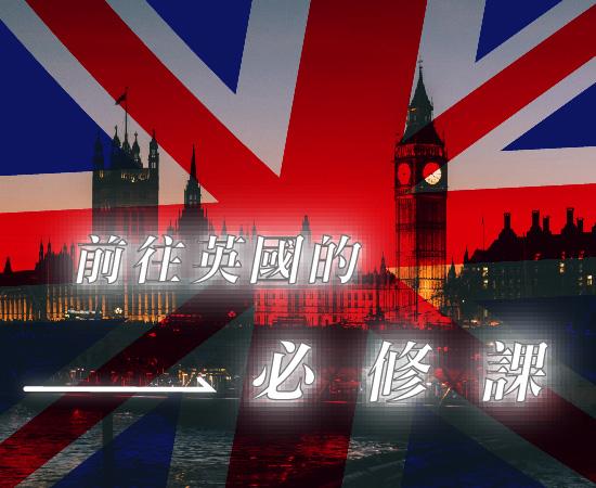 前往英國的必修課