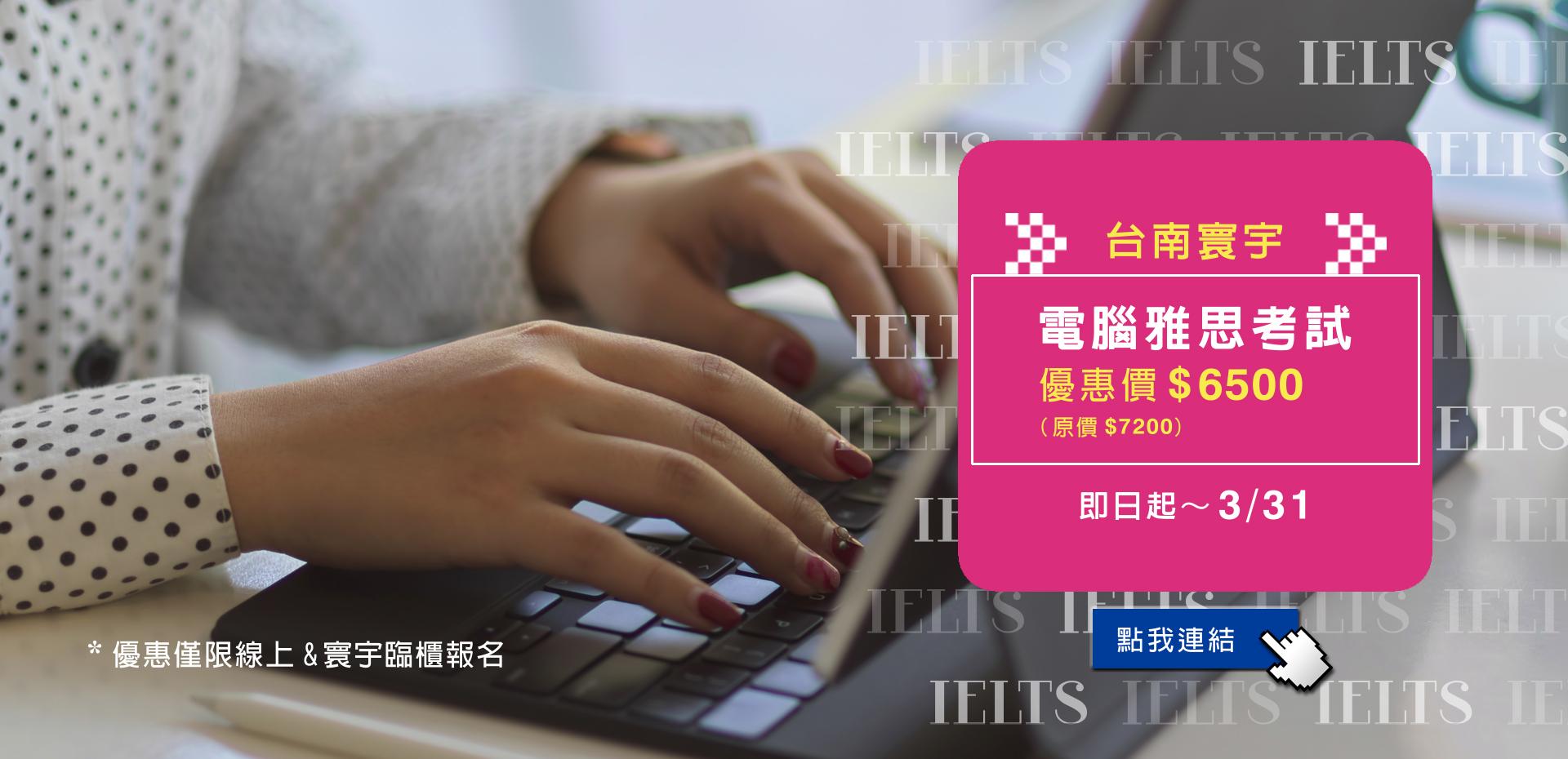 台南雅思電腦考試