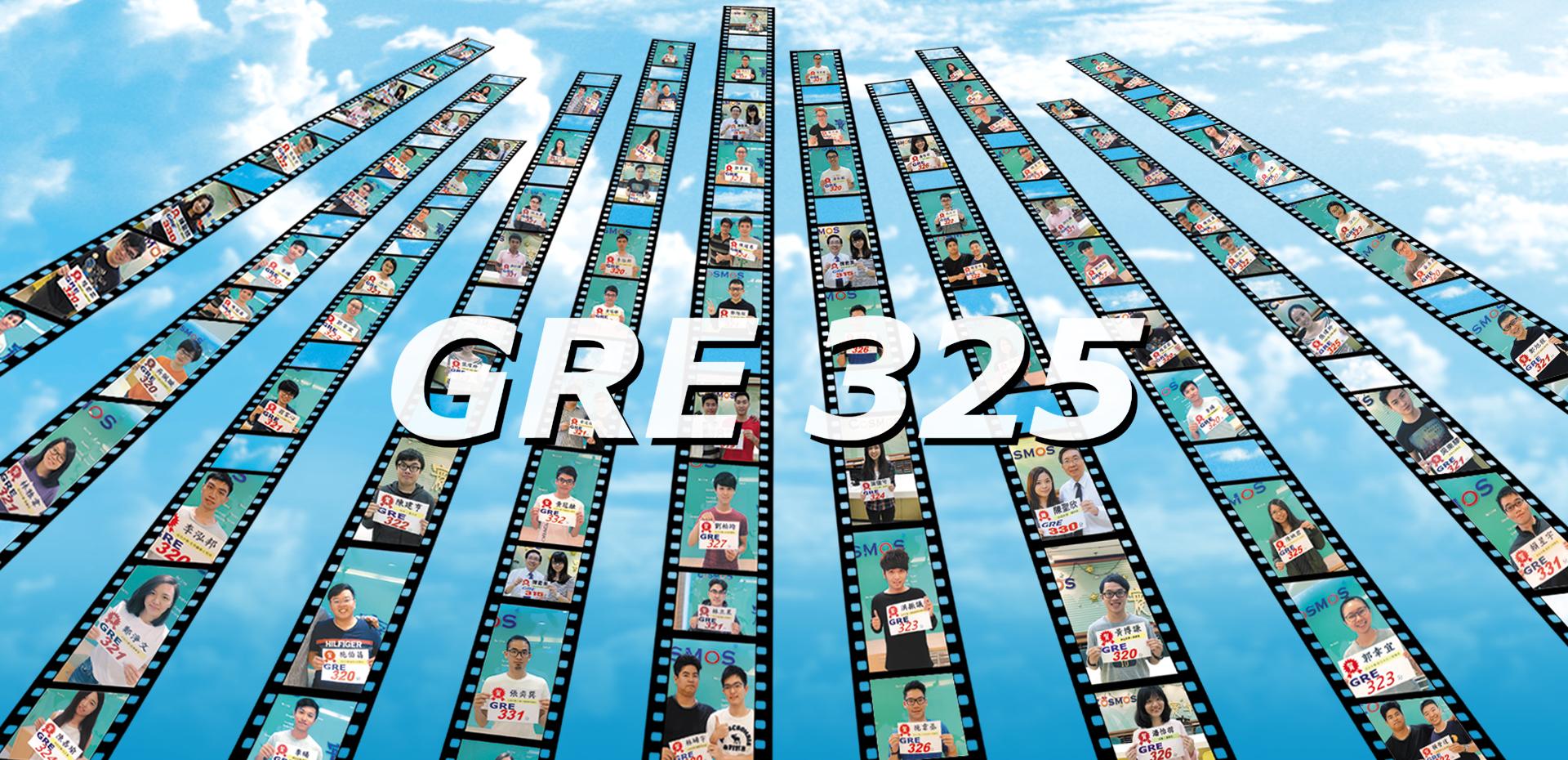 台南 GRE 325高分俱樂部-會員招募中
