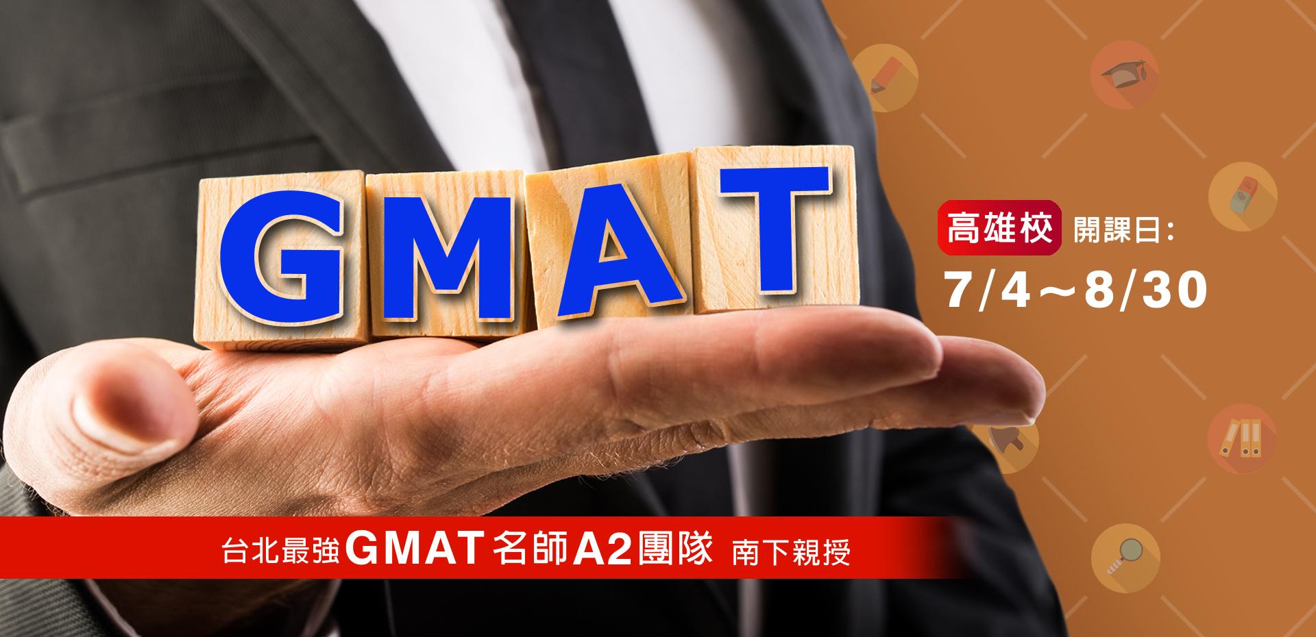 GMAT暑期班(高雄班)
