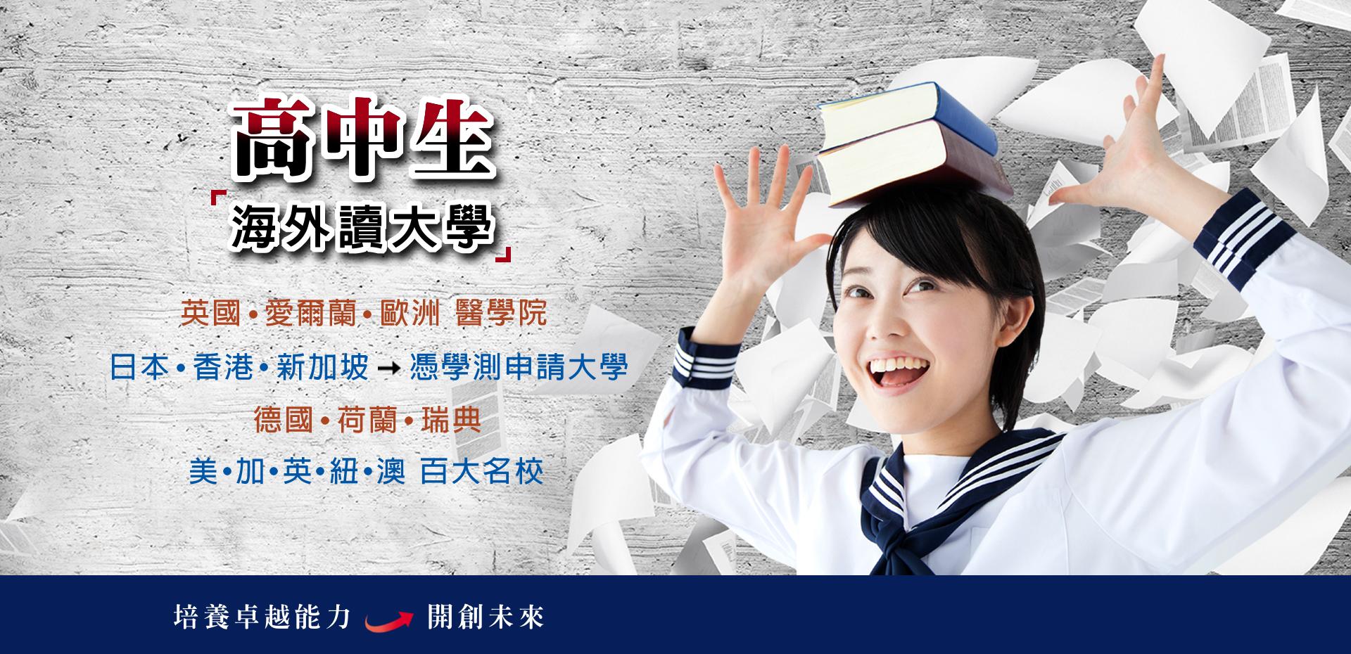 高中生海外讀大學