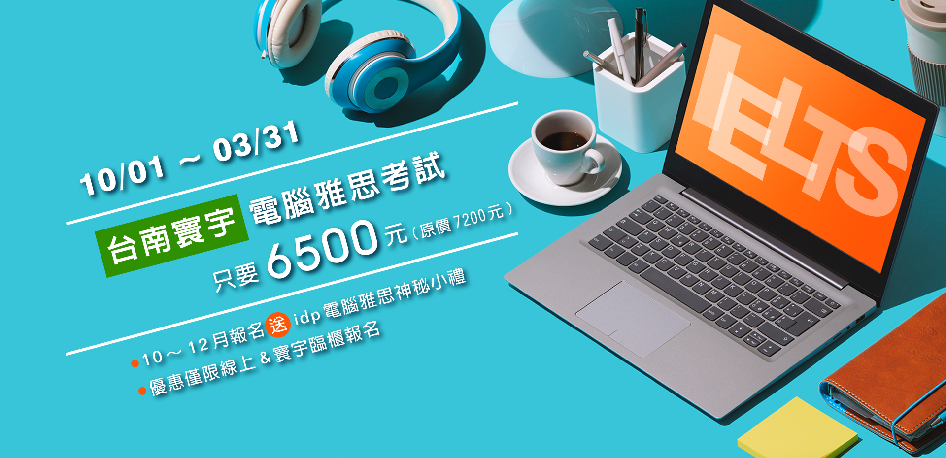 台南電腦雅思6500