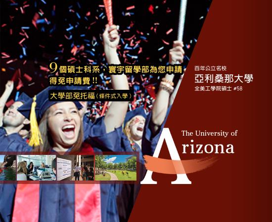 申請亞利桑那大學