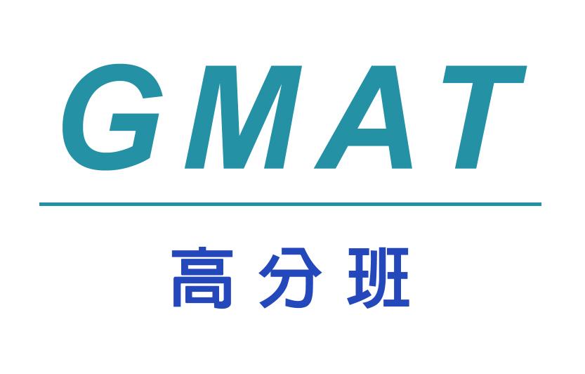GMAT(高雄校)