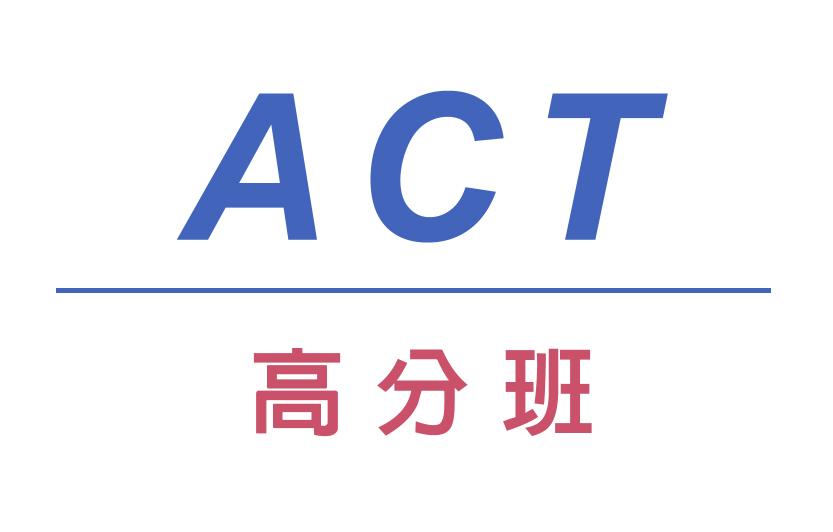 ACT高效衝刺班