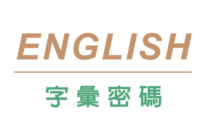字彙密碼班(台南校)
