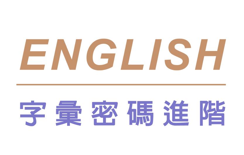字彙密碼進階班(台南校)