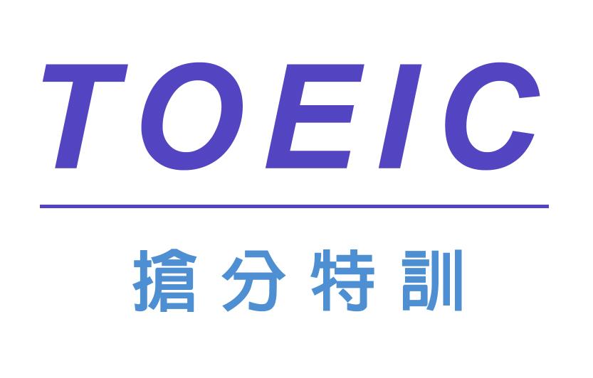 【高雄校】TOEIC搶分特訓班