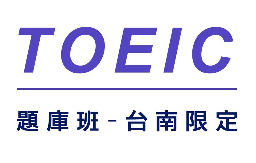 TOEIC題庫班 (台南班)