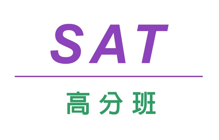 SAT高分班(台南校)