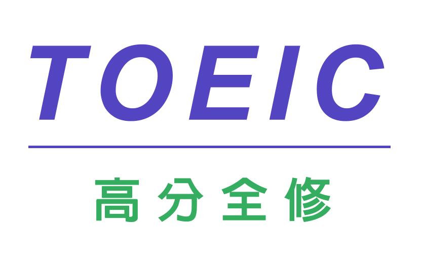 TOEIC高分全修班