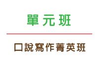 【台南校】主題式說寫菁英班