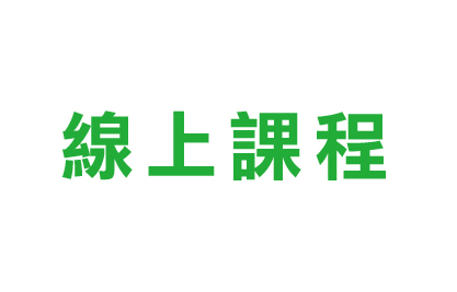 【台南校/高雄校】線上課程
