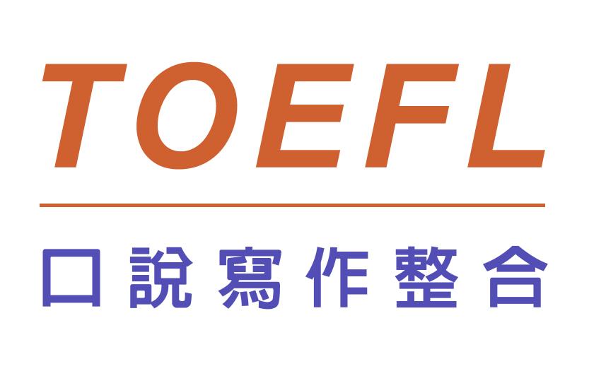 托福口說寫作整合班TOEFL-iBT Integrated