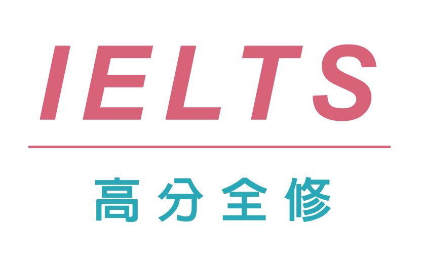 IELTS高分班(台南班)