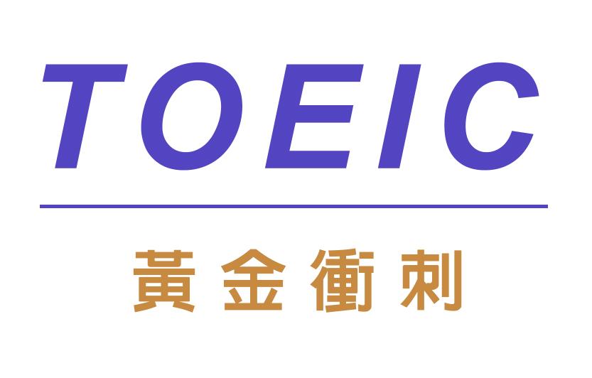 【台南校/高雄校】TOEIC黃金衝刺班