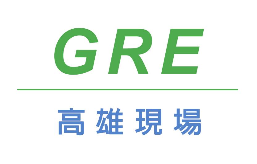 GRE(高雄校)