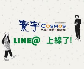寰宇Line@上線了!!