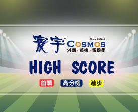 寰宇 HIGH SCORE !!!