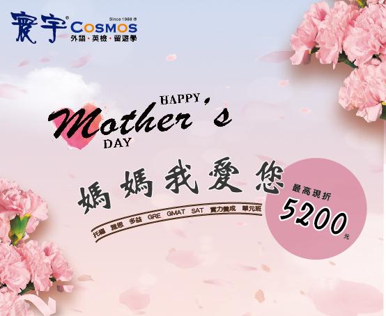 【媽媽我愛您】母親節特別優惠